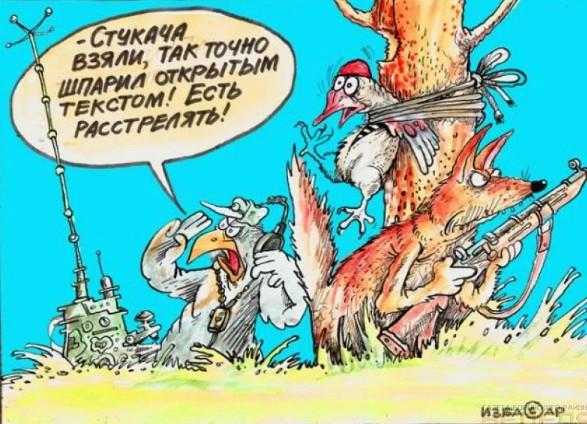 Стукачи погубят Россию