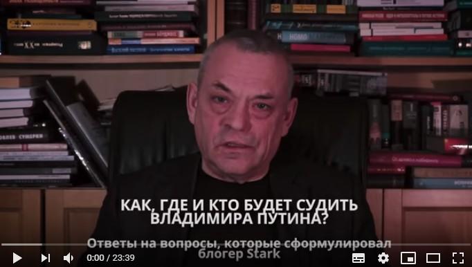 Трибунал для Путина. Вы в это верите?