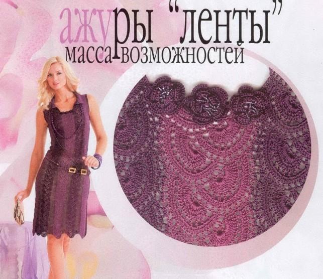 Журнал мод №599