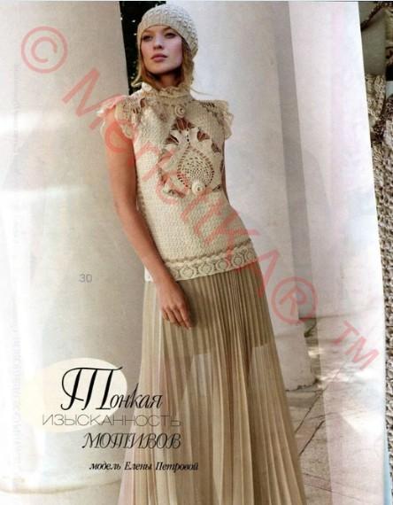 Журнал мод №618