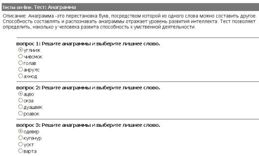 Анаграммы. Тест-онлайн