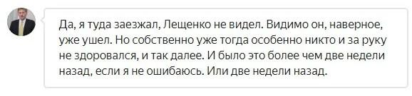 Кто заразит Путина