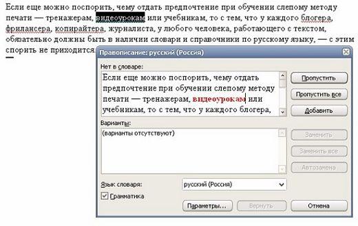 Онлайн-сервис. Проверка правописания