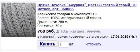 Эксклюзивный креатив Елены Тарасовой