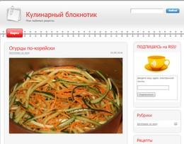 Кулинарный блокнотик. Мои любимые рецепты. Автор - Елена Поварёшкина. Архив блога