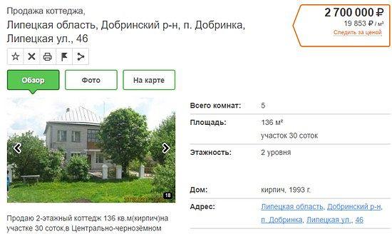 Купить дом в Хворостянке