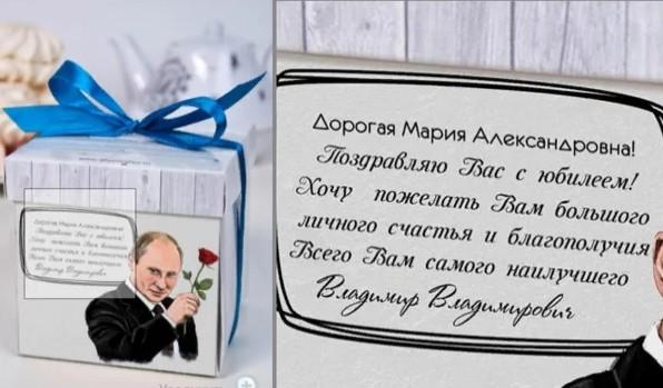 Коробка печенья - подарок от Путина