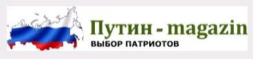 Путин-магазин - выбор патриотов. Логотип сайта