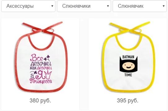 слюнявчики детские без изображения Путина