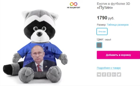 Енот в футболке Путин
