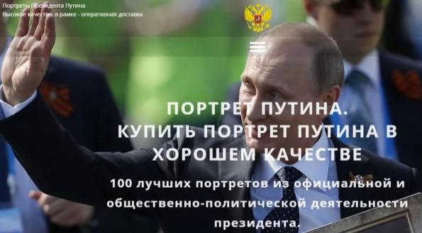 Купить портрет Путина в хорошем качестве.