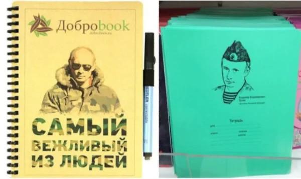 Блокнот и тетрадь с изображением Путина