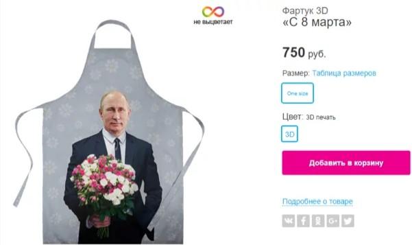 Фартук с изображением Путина
