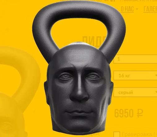Гиря Путин