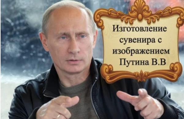 Изготовление сувениров с изображением Путина