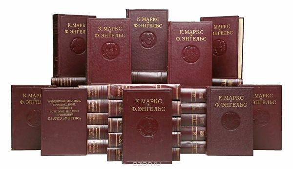 Собрание сочинений К.Маркса и Ф.Энгельса
