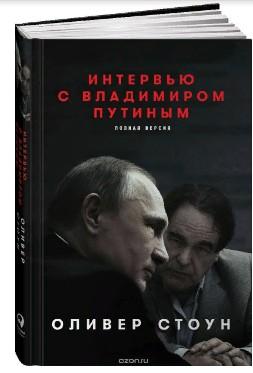 Интервью с Владимиром Путиным. Оливер Стоун. Обложка книги