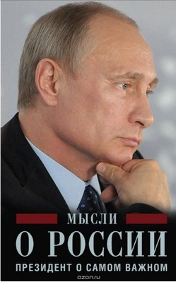 Мысли о России. Президент о самом важном. Обложка книги