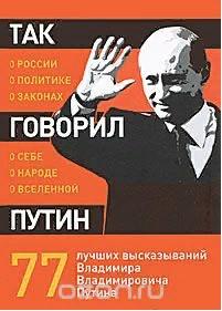 Путин. Сборник цитат. Так говорил Путин. 77 лучших высказываний. Обложка книги