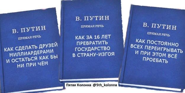 Собрание сочинений Путина