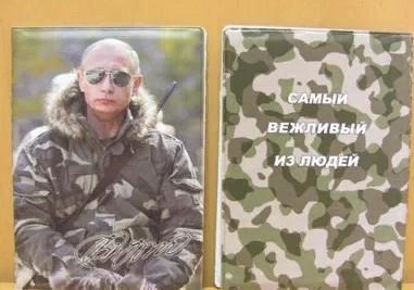 Обложка паспорта с изображением Путина