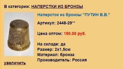 Наперсток из бронзы Путин В.В.