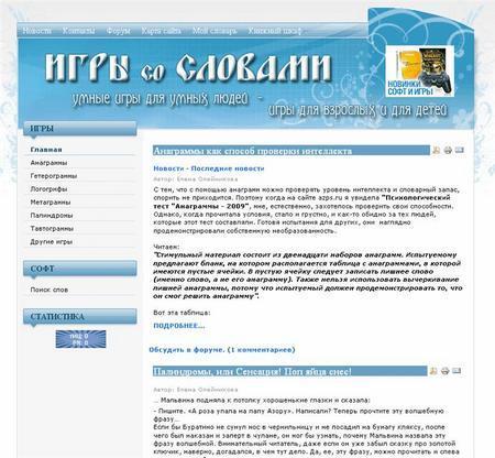 Игры со словами. Блог Елены Олейниковой. Умные игры для умных людей, игры для взрослых и для детей