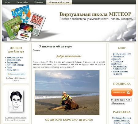Сайт Школа слепой печати
