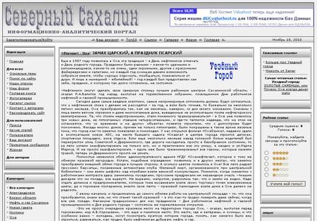Сайт Северный Сахалин