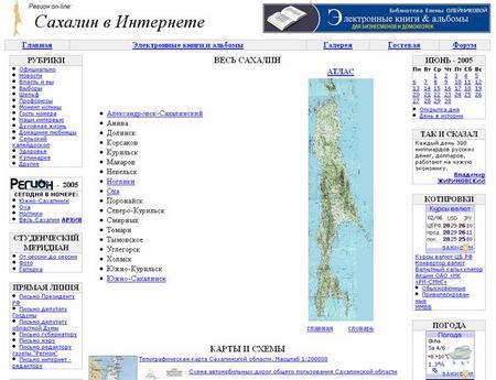Сайт Сахалин в Интернете