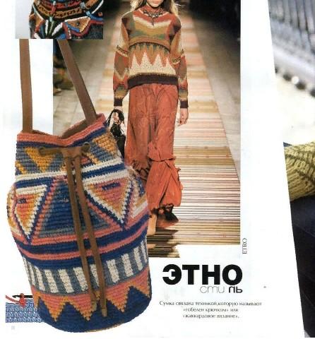 Журнал мод № 623