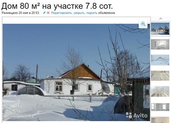 Продается дом на севере Сахалина