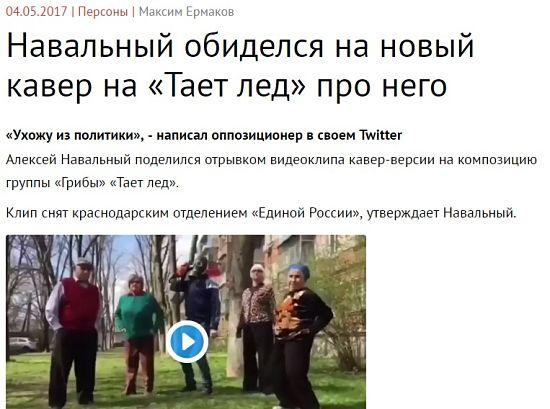 Алексей Навальный. Кавер Единой России