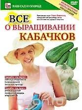 Все о выращивании кабачков