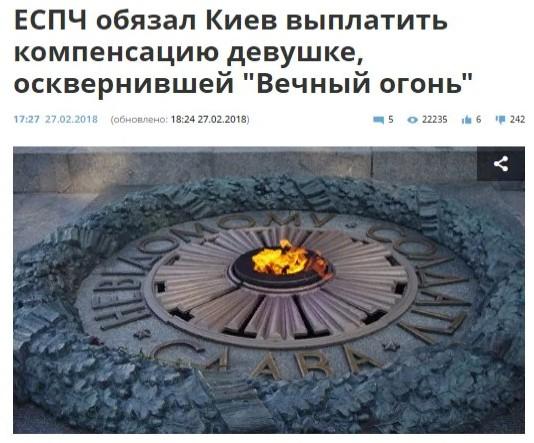 Яичница… на Вечном огне