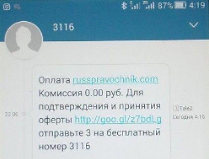 Телефонный справочник онлайн. Мошенничество