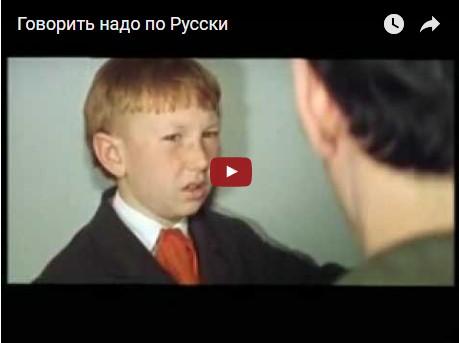 О чем базар, или С русского на русский
