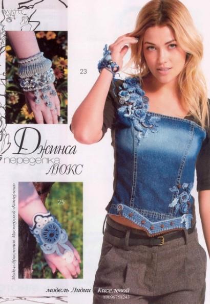 Журнал мод №597